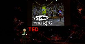 『ボディランゲージが人を作る』身体から作れるポジティブ状態【TED】