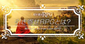 引き寄せRPGとは?