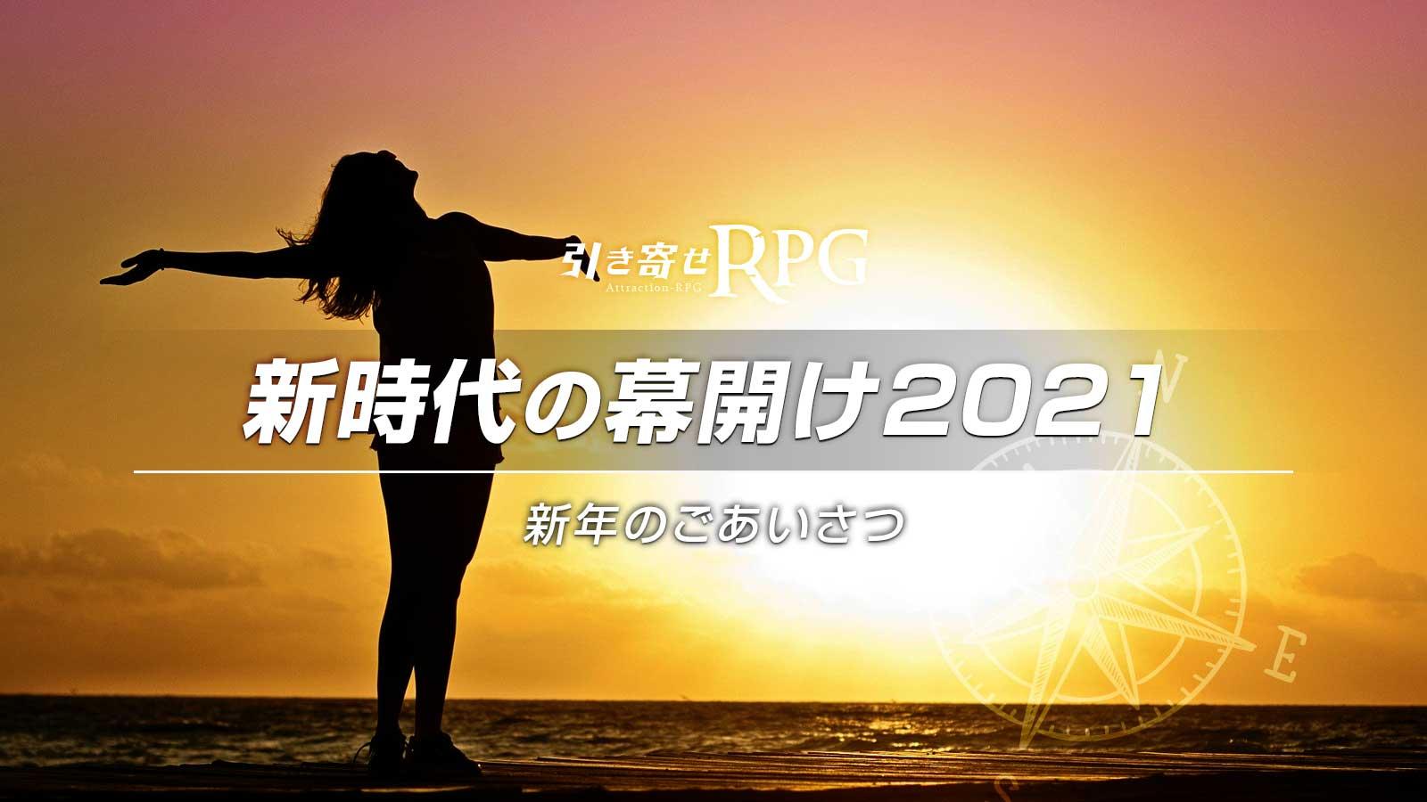 新時代の幕開け2021
