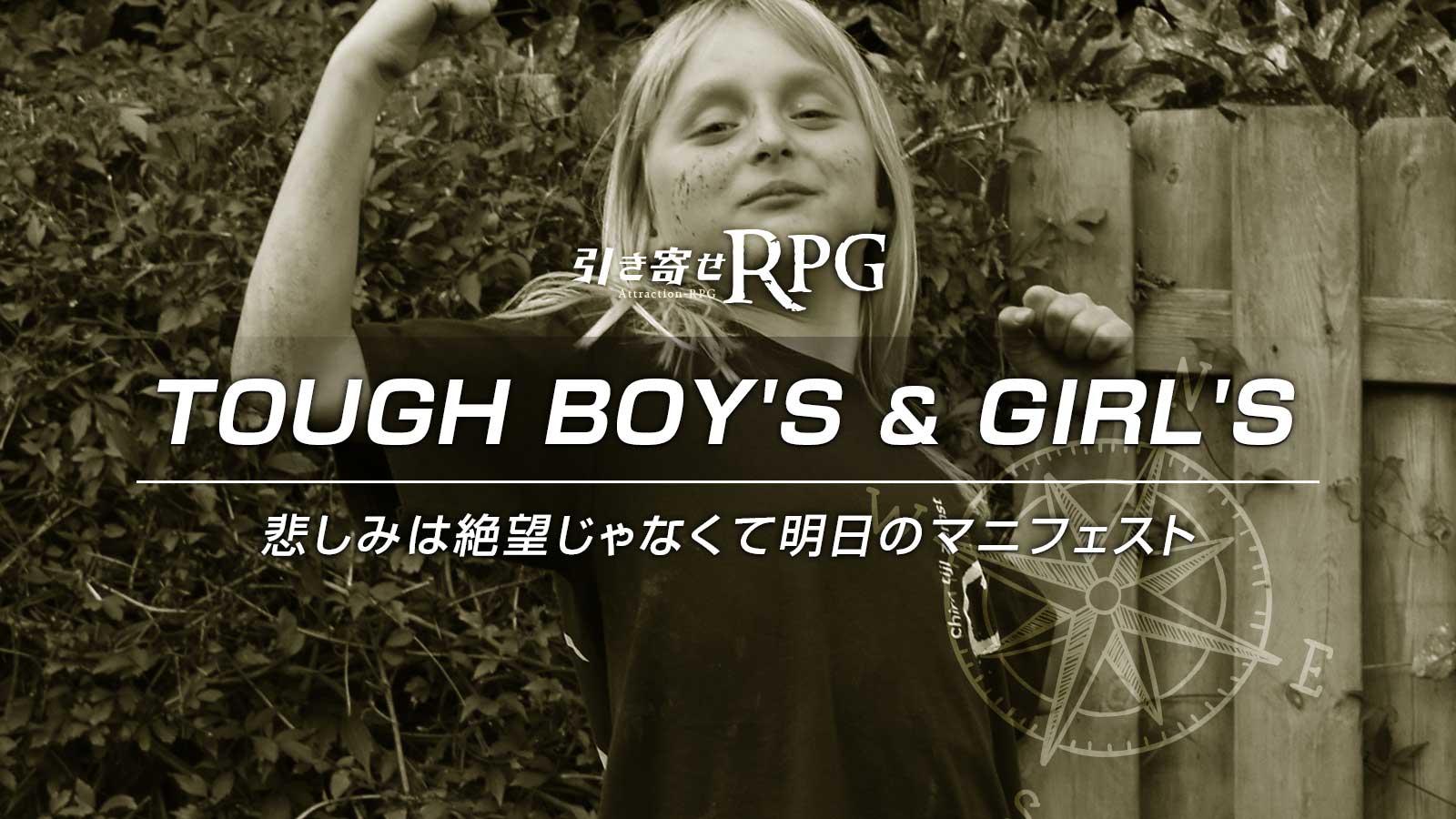 TOUGH BOY'S & GIRL'S